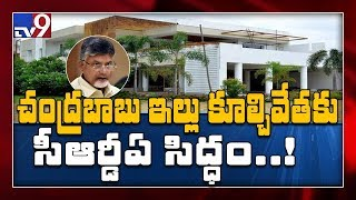 All set to demolish Chandrababu's Undavalli temporary resi..