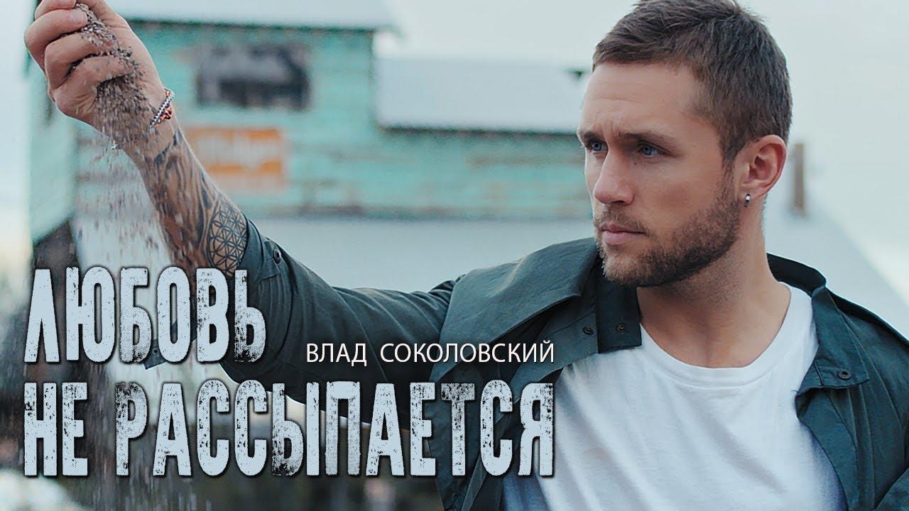 Влад Соколовский - Любовь Не Рассыпается