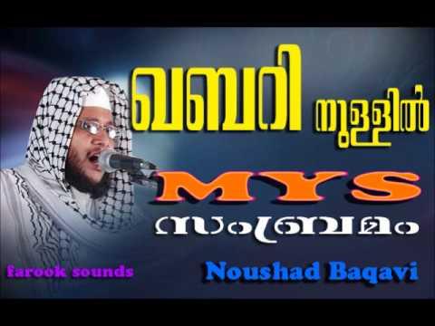 Noushad baqavi KABARINULLIL Islamic speech 2014, MYS (Sambramam)