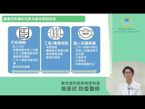 COVID 19 (武漢肺炎) 感染管制指引