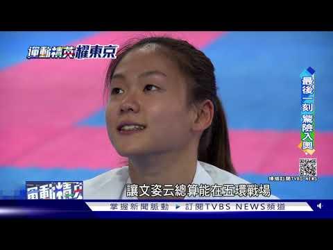 空手道東奧列項目 文姿云迎生涯首次奧運|TVBS新聞