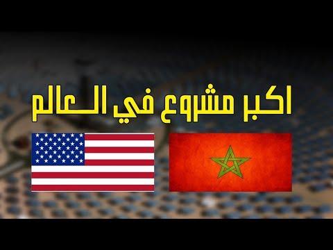 أمريكا تفاجئ العالم و تتحدث عن أكبر مشروع في العالم بالمغرب
