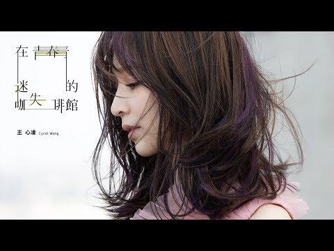 王心凌 Cyndi Wang《在青春迷失的咖啡館》Official Music Video