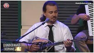 Spiros Patras - Spiros Patras - TO MINORE TIS TAVERNAS (Ta vlamakia)