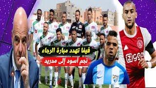 عاجل الفيفا تهدد بإلغاء مباراة الرجاء - نجم المنتخب المغربي ينتقل إلى ...