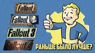 Fallout: раньше было лучше?