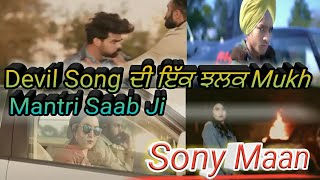 Mukh mantri/Sony maan new song Devil shooting trial/Live/Modi