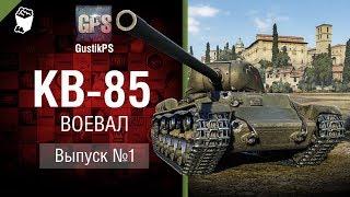 КВ-85 - Воевал №1 - от GustikPS