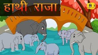 हाथी राजा बहुत बड़े सूंड हिला के
