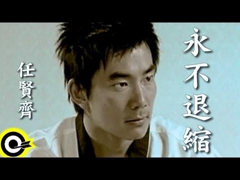 任賢齊 Richie Jen【永不退縮】Official Music Video
