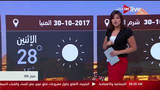 صباح ON - النشرة الجوية - حالة الطقس اليوم فى مصر والدول العربية ...