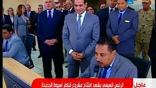 الرئيس السيسي يشهد افتتاح مشروع قناطر اسيوط الجديدة     -