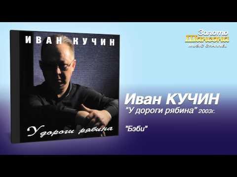 Иван Кучин - Бэби (Audio)