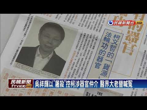 2018九合一-《屠殺》葛特曼來台 柯P恩師替愛徒澄清-民視新聞