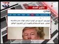 قناة اليمن اليوم - الصحافة اليوم 20-10-2019
