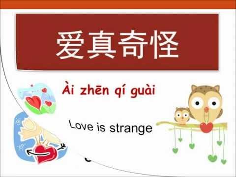 對面的女孩看過來 duimian de nuhai kan guo lai with Pinyin and English