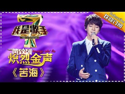 黄致列《苦海》— 我是歌手4第6期单曲纯享I AM A SINGER 4 【我是歌手官方频道】