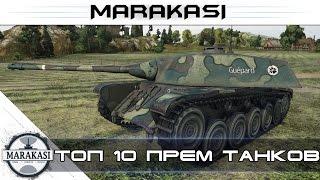 Топ 10 в World of Tanks Лучшие премиум танки для поднятия статистики wot