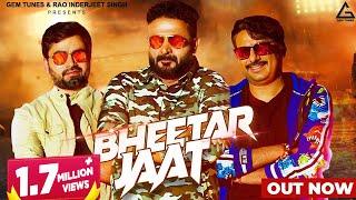 Bheetar Jaat Hai – Narinder Gulia – Gajender Phogat