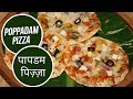 Poppadam Pizza | पापडम  पिज़्ज़ा  | Sanjeev Kapoor Khazana