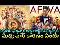 Fans War Between Jr NTR And Allu Arjun | Jr NTR vs Allu Arjun | Celebrity Updates | News Mantra