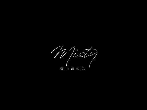 森山ほのみ - Misty Acoustic ver. -