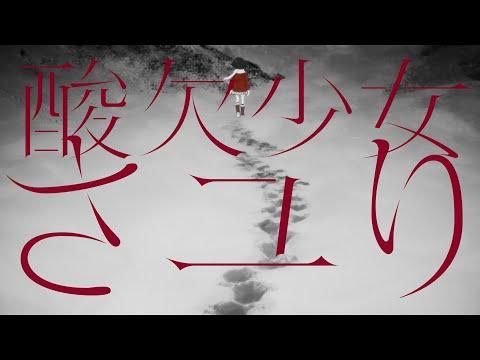 酸欠少女さユり『それは小さな光のような』MV(フルver)アニメ「僕だけがいない街」EDテーマ。『来世で会おう』MV(フル)とタイムリープしたMV