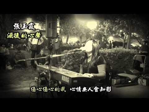 2012年4月4日街頭藝人張玉霞~酒後的心聲