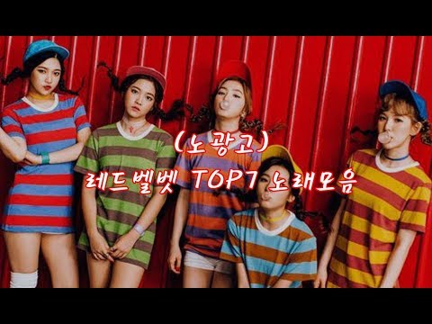 레드벨벳 노래모음 TOP7 최신곡 포함 (노광고) NO AD