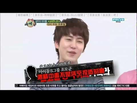 【中字】身為忙內卻最遲起床的圭賢!? @ 120912 Super Junior - 一週偶像(Weekly Idol)