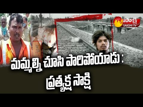 Railway keymen narrate how Sinagreni Colony r*pe accused Raju committed suicide