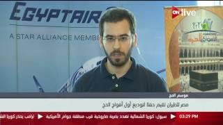 مصر للطيران تقيم حفلاً لتوديع أول أفواج الحج     -