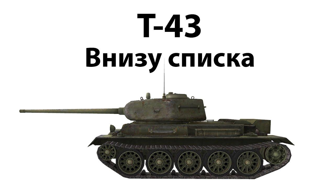 Т-43 - Внизу списка
