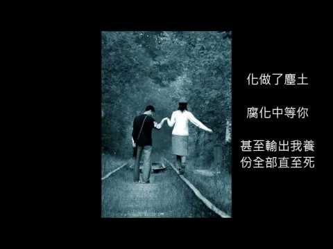 許志安-爛泥 (歌詞版)