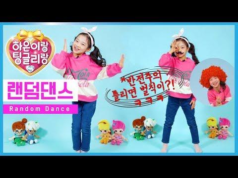 K-POP 랜덤 플레이 댄스 도전!! *반전주의* 틀리면 벌칙이 ☆ K-POP Random Play Dance Challenge ☆ 꿈꾸는 요정 팅글리랑 나하은과 함께