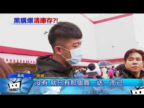 20171124中天新聞 黑色購物節神秘揭曉 美式賣場再現「喪屍潮」