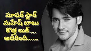 Tollywood superstar Mahesh Babu smashing look goes viral..
