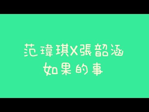 范瑋琪X張韶涵 - 如果的事【歌詞】