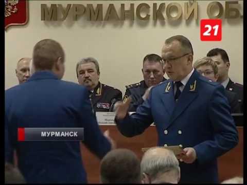 В Мурманской областной прокуратуре подвели итоги работы за год