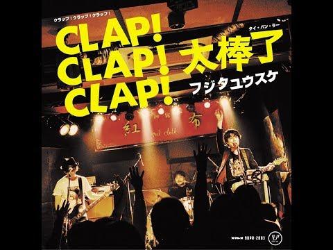 「CLAP!CLAP!CLAP! / 太棒了」ANALOG EP PV