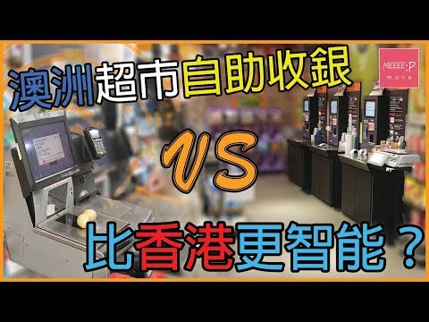 澳洲超市自助收銀比香港更智能?
