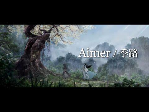 Aimer「季路」MUSIC VIDEO(『魔道祖師』前塵編 SPECIAL EDIT)