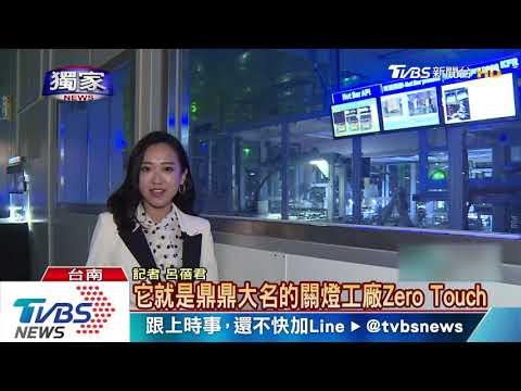 【十點不一樣】群創拚AI 關燈工廠大揭密