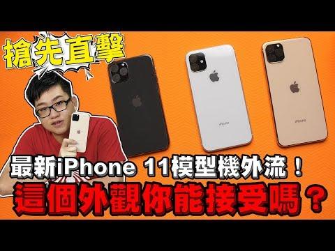 【Joeman】搶先直擊!最新iPhone 11模型機外流!這個外觀你能接受嗎?