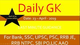 23 April Current Affairs 2019 for SSC CGL | UPSC | RRB JE NTPC