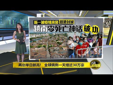 八点最热报 01/08/2020   越南新冠疫情反弹   该国出现首例死亡病例