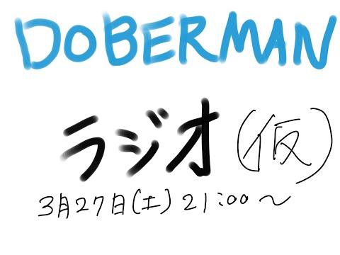 DOBERMAN ラジオ (仮)  #1