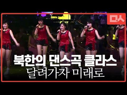 북한 댄스가요 '달려가자 미래로' 서울공연 고화질