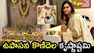 Upasana Krishnastami celebrations: Ram Charan..