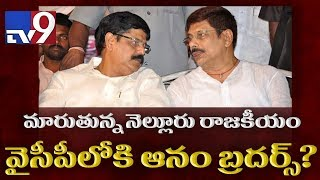 Nellore's Anam Brothers to dump TDP, join YCP? - TV9 Trending